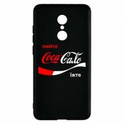 Чехол для Xiaomi Redmi 5 Пийте Coca, іжте Сало - FatLine
