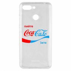 Чехол для Xiaomi Redmi 6 Пийте Coca, іжте Сало - FatLine