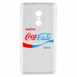 Чехол для Xiaomi Redmi Note 4 Пийте Coca, іжте Сало