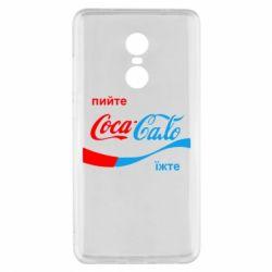 Чехол для Xiaomi Redmi Note 4x Пийте Coca, іжте Сало