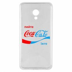 Чехол для Meizu M5 Пийте Coca, іжте Сало - FatLine