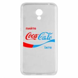 Чехол для Meizu M5c Пийте Coca, іжте Сало - FatLine
