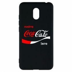 Чехол для Meizu M6 Пийте Coca, іжте Сало - FatLine