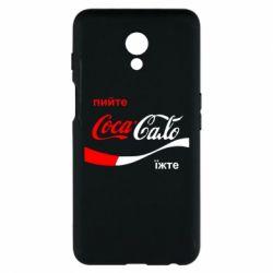 Чехол для Meizu M6s Пийте Coca, іжте Сало - FatLine