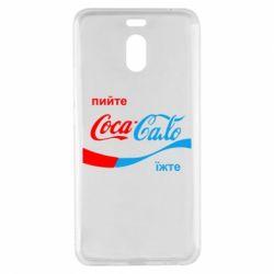 Чехол для Meizu M6 Note Пийте Coca, іжте Сало - FatLine