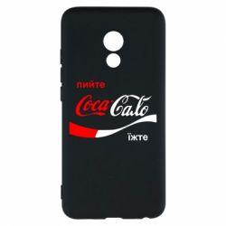 Чехол для Meizu Pro 6 Пийте Coca, іжте Сало - FatLine