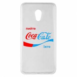 Чехол для Meizu Pro 6 Plus Пийте Coca, іжте Сало - FatLine