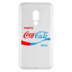 Чехол для Meizu 15 Пийте Coca, іжте Сало - FatLine