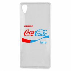 Чехол для Sony Xperia X Пийте Coca, іжте Сало - FatLine