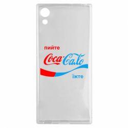 Чехол для Sony Xperia XA1 Пийте Coca, іжте Сало - FatLine