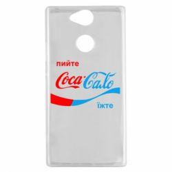 Чехол для Sony Xperia XA2 Пийте Coca, іжте Сало - FatLine