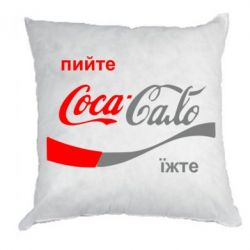 Подушка Пийте Coca, іжте Сало