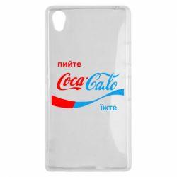 Чехол для Sony Xperia Z1 Пийте Coca, іжте Сало - FatLine