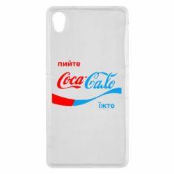 Чехол для Sony Xperia Z2 Пийте Coca, іжте Сало - FatLine
