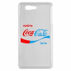 Чехол для Sony Xperia Z3 mini Пийте Coca, іжте Сало - FatLine