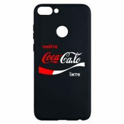Чехол для Huawei P Smart Пийте Coca, іжте Сало - FatLine