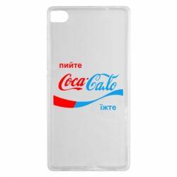 Чехол для Huawei P8 Пийте Coca, іжте Сало - FatLine