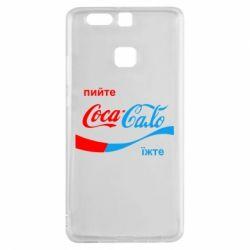 Чехол для Huawei P9 Пийте Coca, іжте Сало - FatLine