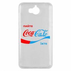 Чехол для Huawei Y5 2017 Пийте Coca, іжте Сало - FatLine