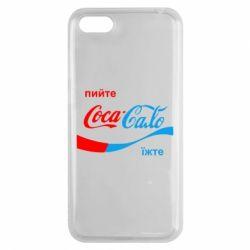 Чехол для Huawei Y5 2018 Пийте Coca, іжте Сало - FatLine