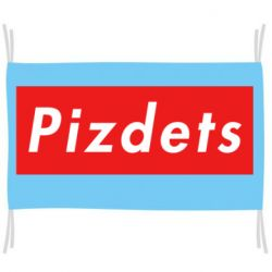 Прапор PIZDETS