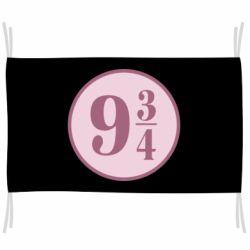 Прапор Platform nine and three quarters