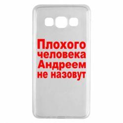Чехол для Samsung A3 2015 Плохого человека Андреем не назовут