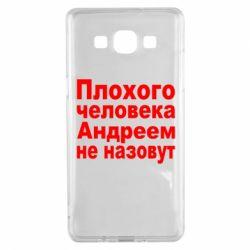 Чехол для Samsung A5 2015 Плохого человека Андреем не назовут