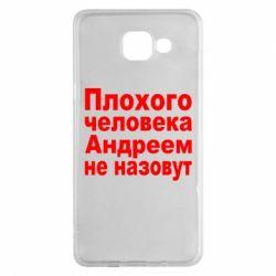 Чехол для Samsung A5 2016 Плохого человека Андреем не назовут