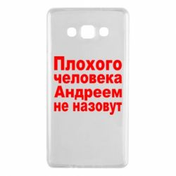 Чехол для Samsung A7 2015 Плохого человека Андреем не назовут