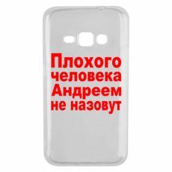 Чехол для Samsung J1 2016 Плохого человека Андреем не назовут