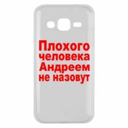 Чехол для Samsung J2 2015 Плохого человека Андреем не назовут
