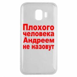Чехол для Samsung J2 2018 Плохого человека Андреем не назовут