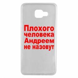 Чехол для Samsung A7 2016 Плохого человека Андреем не назовут