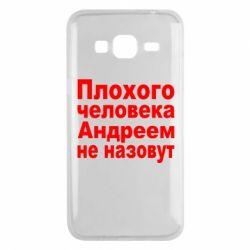 Чехол для Samsung J3 2016 Плохого человека Андреем не назовут