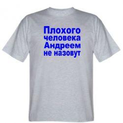 Мужская футболка Плохого человека Андреем не назовут - FatLine