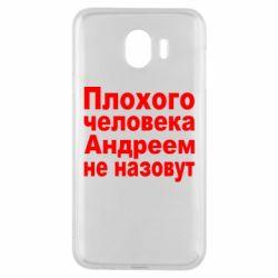 Чехол для Samsung J4 Плохого человека Андреем не назовут