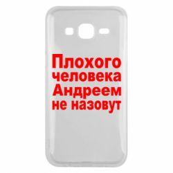 Чехол для Samsung J5 2015 Плохого человека Андреем не назовут