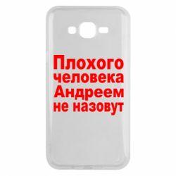 Чехол для Samsung J7 2015 Плохого человека Андреем не назовут