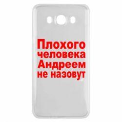 Чехол для Samsung J7 2016 Плохого человека Андреем не назовут