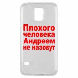 Чехол для Samsung S5 Плохого человека Андреем не назовут