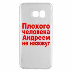 Чехол для Samsung S6 EDGE Плохого человека Андреем не назовут