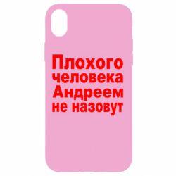Чехол для iPhone XR Плохого человека Андреем не назовут