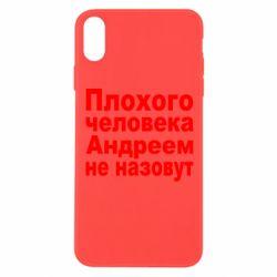 Чехол для iPhone Xs Max Плохого человека Андреем не назовут