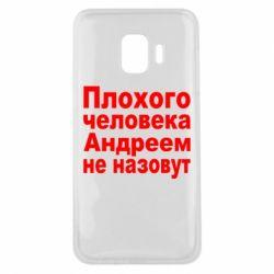 Чехол для Samsung J2 Core Плохого человека Андреем не назовут