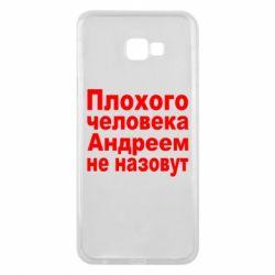 Чехол для Samsung J4 Plus 2018 Плохого человека Андреем не назовут