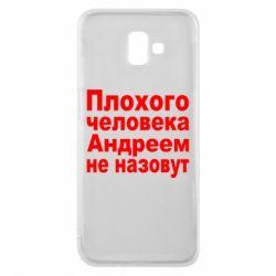 Чехол для Samsung J6 Plus 2018 Плохого человека Андреем не назовут