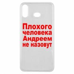 Чехол для Samsung A6s Плохого человека Андреем не назовут
