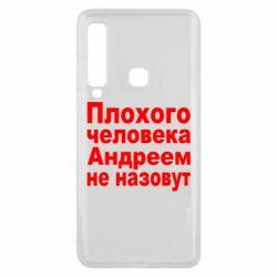 Чехол для Samsung A9 2018 Плохого человека Андреем не назовут