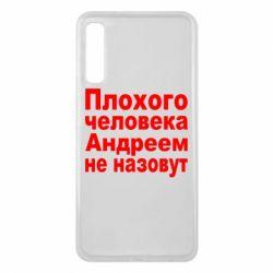 Чехол для Samsung A7 2018 Плохого человека Андреем не назовут